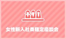 女性新入社員限定座談会