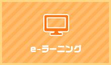 e-ラーニング
