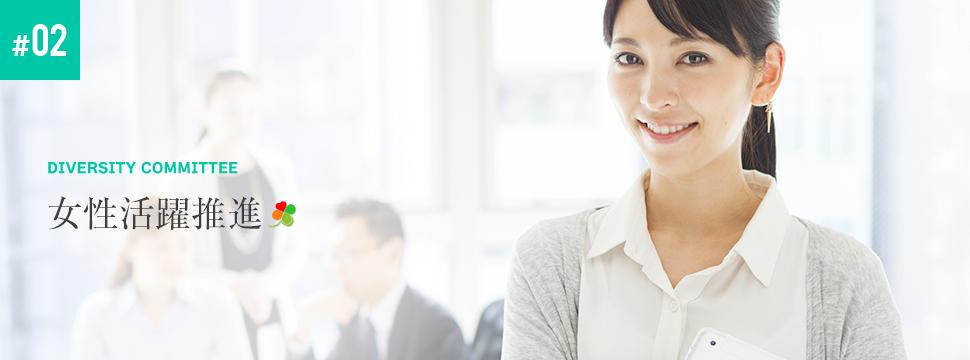 女性の継続就業/キャリア自立支援