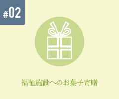 福祉施設へのお菓子寄贈