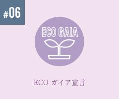 ECO ガイア宣言