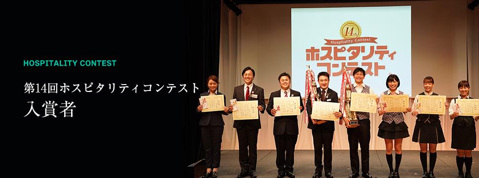 第10回ホスピタリティコンテスト入賞者