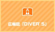 広報誌『DIVER'S』