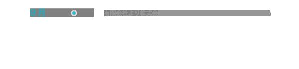 永豊企業有限会社を資本金6,000万円に増資し、有限会社より株式会社に改組、社名を株式会社ガイアと改める